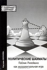 Политические шахматы. Паблик Рилейшнз как интеллектуальная игра