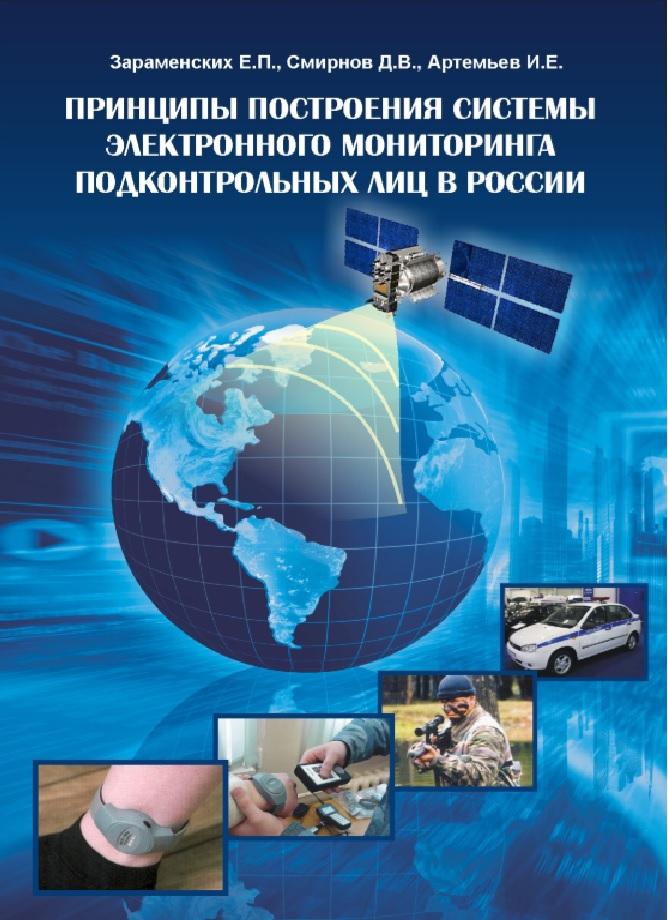 Принципы построения системы электронного мониторинга подконтрольных лиц в России