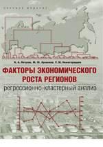 Факторы экономического роста регионов: регрессионно-кластерный анализ