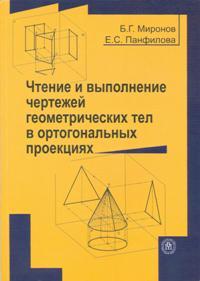 Чтение и выполнение чертежей геометрических тел в ортогональных проекциях