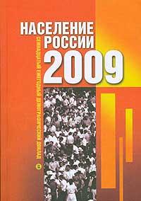 Миграция. Население России 2009. Семнадцатый ежегодный демографический доклад