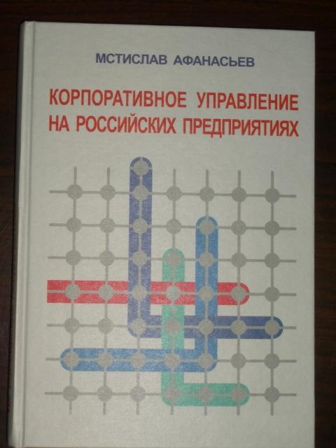 Корпоративное управление на российских предприятиях
