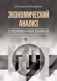 Экономический анализ современных рынков: учебное пособие