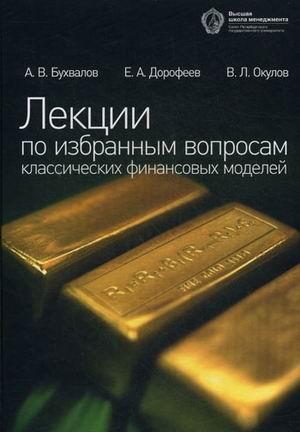 Лекции по избранным вопросам классических финансовых моделей