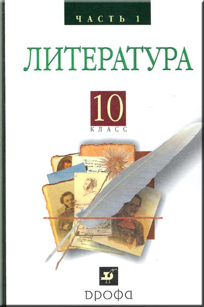 Литература XIX века. 10 класс. В 2-х ч.