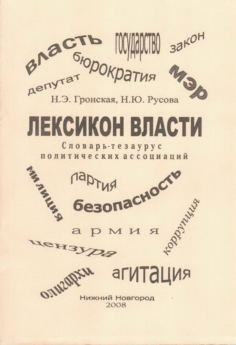 Лексикон власти. Словарь-тезаурус политических ассоциаций