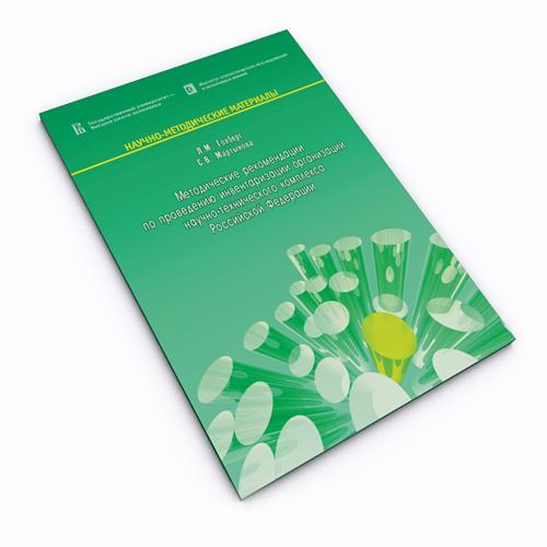 Методические рекомендации по проведению инвентаризации организаций научно-технического комплекса Российской Федерации