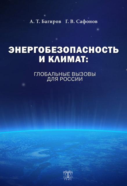 Энергобезопасность и климат: глобальные вызовы для России