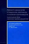 Пересмотр судебных актов в гражданском, арбитражном и уголовном судопроизводстве (аналитический обзор нормативно-правовых документов)