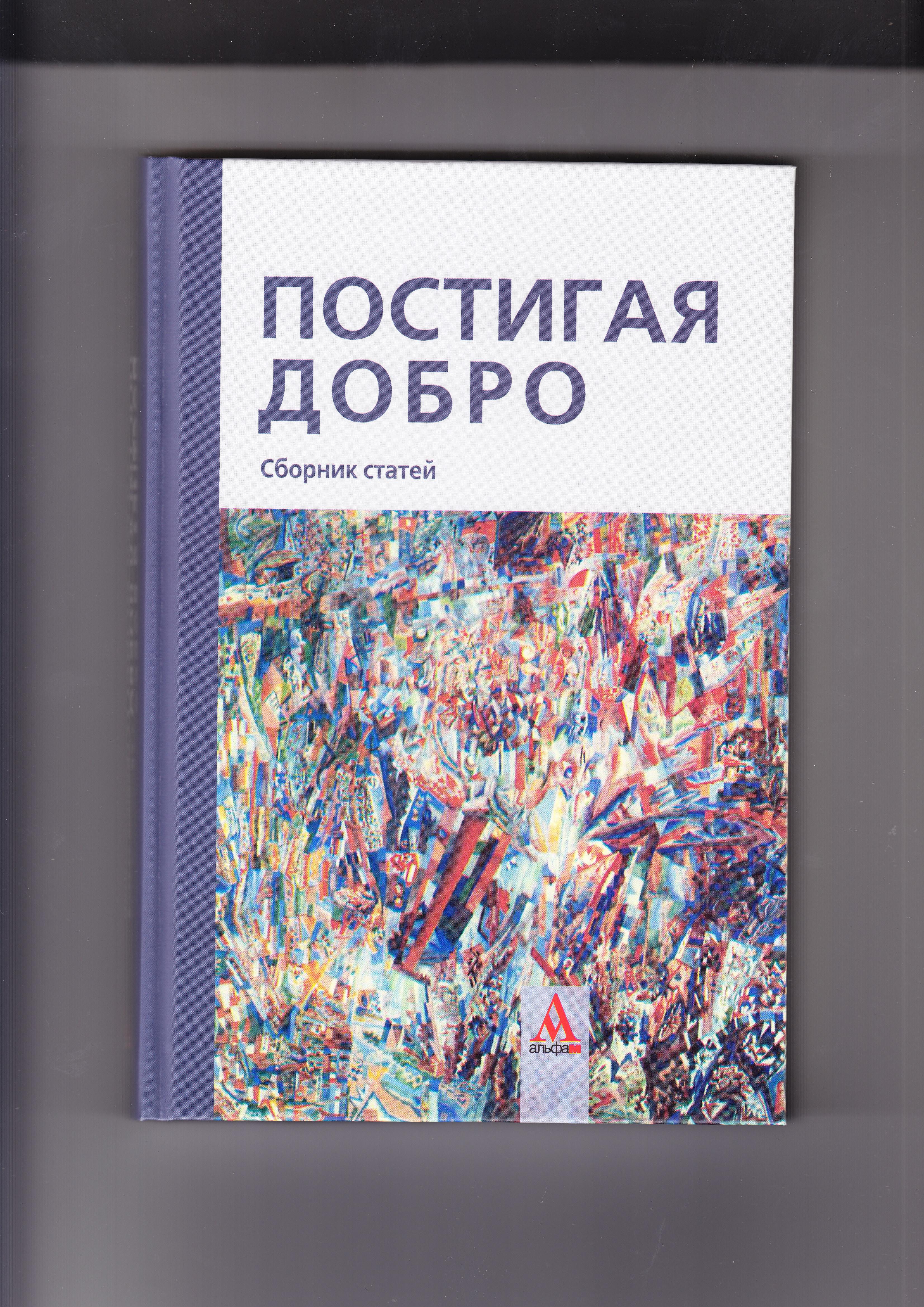 Современный дискурс справедливости и глобальный патримониализм