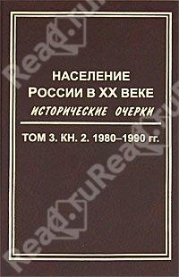 Демографическое развитие народов России в 1979-1989 гг.