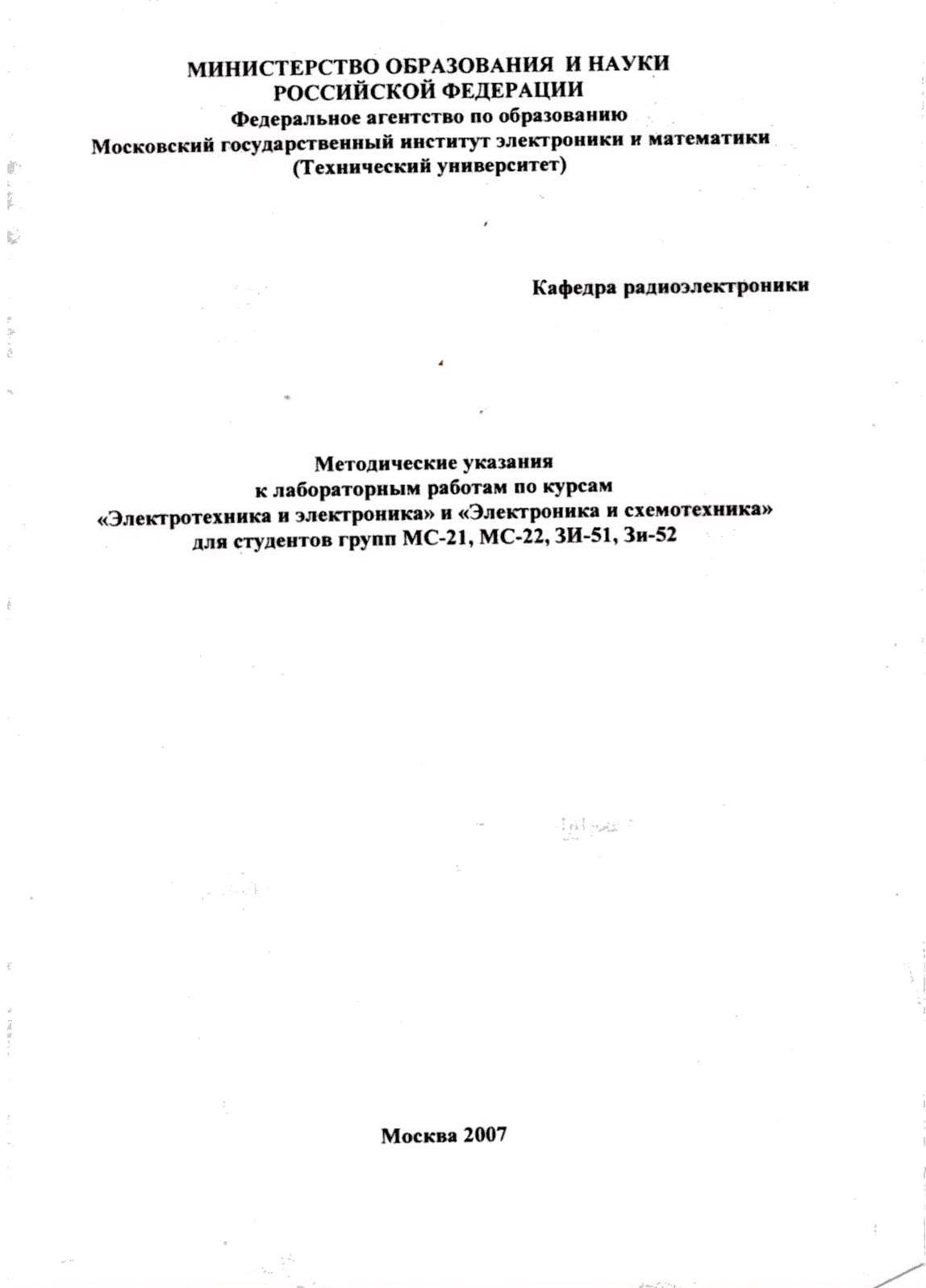 Методические указания к лабораторным работам по курсам «Электротехника и электроника» и «Электроника и схемотехника» для студентов групп МС21, МС22, ЗИ51, ЗИ52