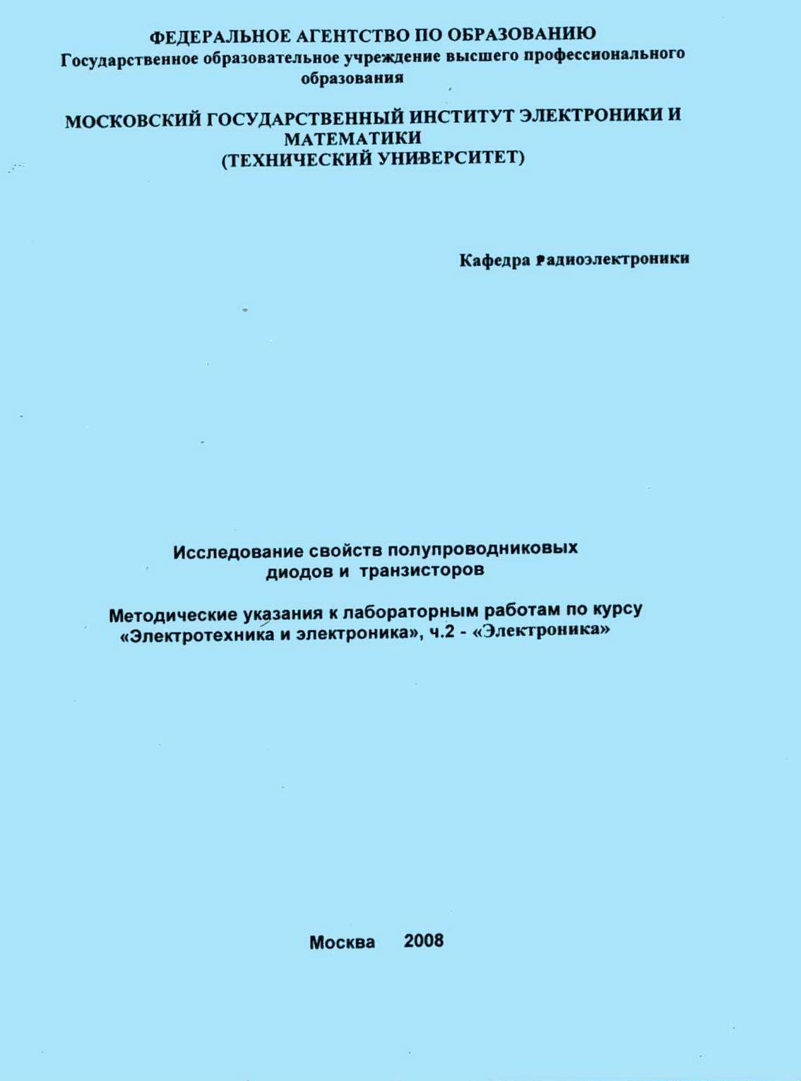 Исследование свойств полупроводниковых диодов и транзисторов. Методические указания к лабораторным работам по курсу «Электротехника и электроника», ч.2, «Электроника».