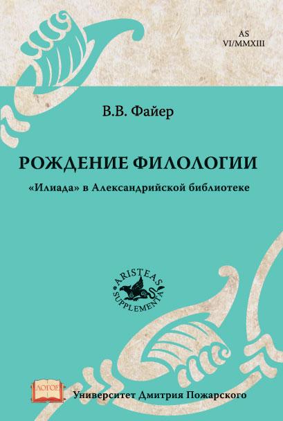 Рождение филологии