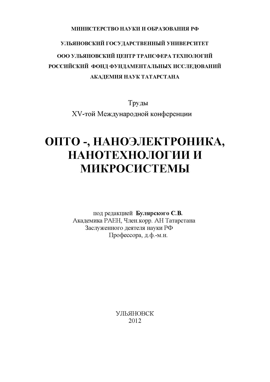 Задача морфологической коррекции в литографической технологии для опто- и наноэлектроники