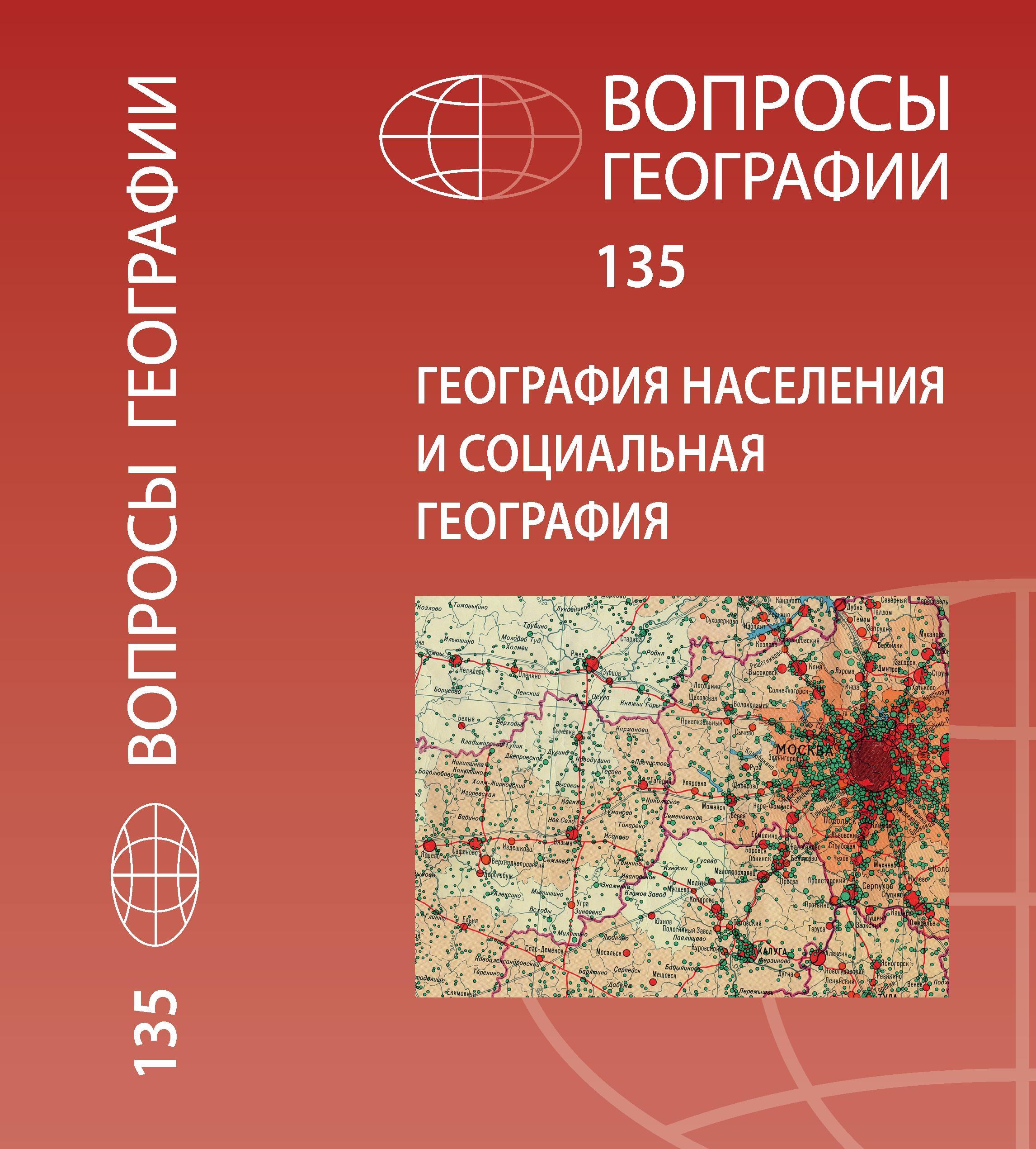 Изменение численности населения административных районов и городов России (1989-2010 гг.): центро-периферийные отношения
