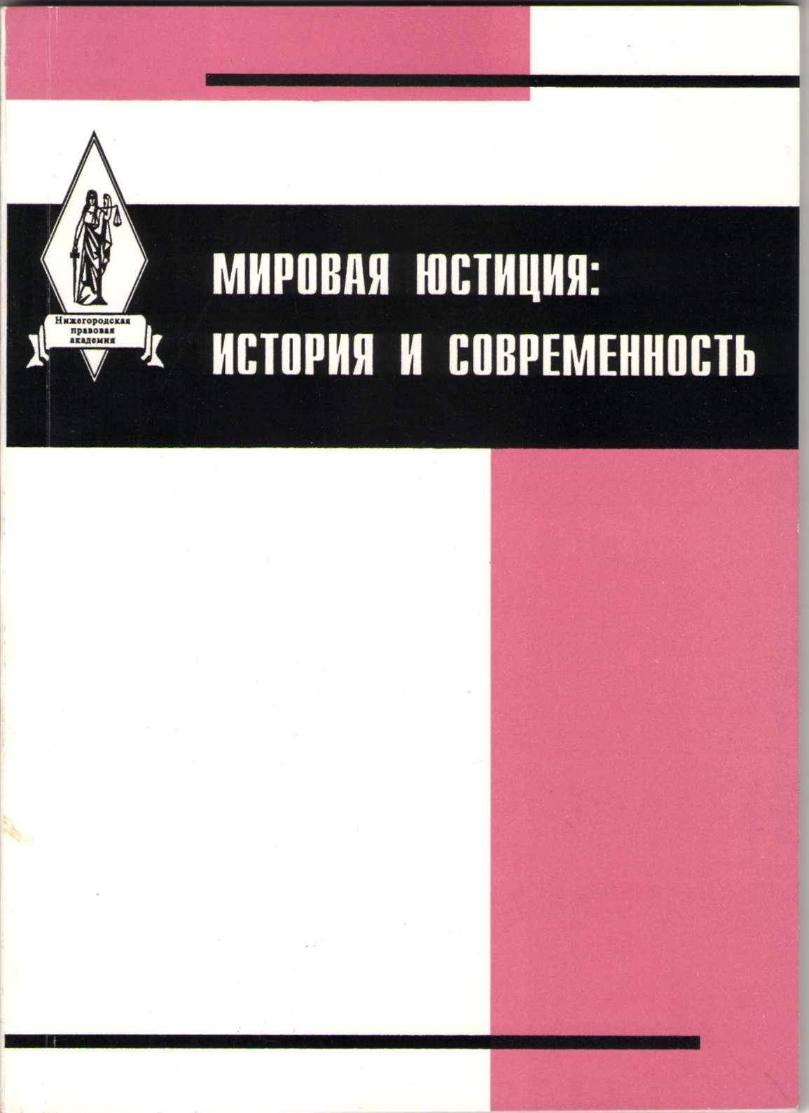 Особенности в деятельности мировых судей на Нижегородской ярмарке