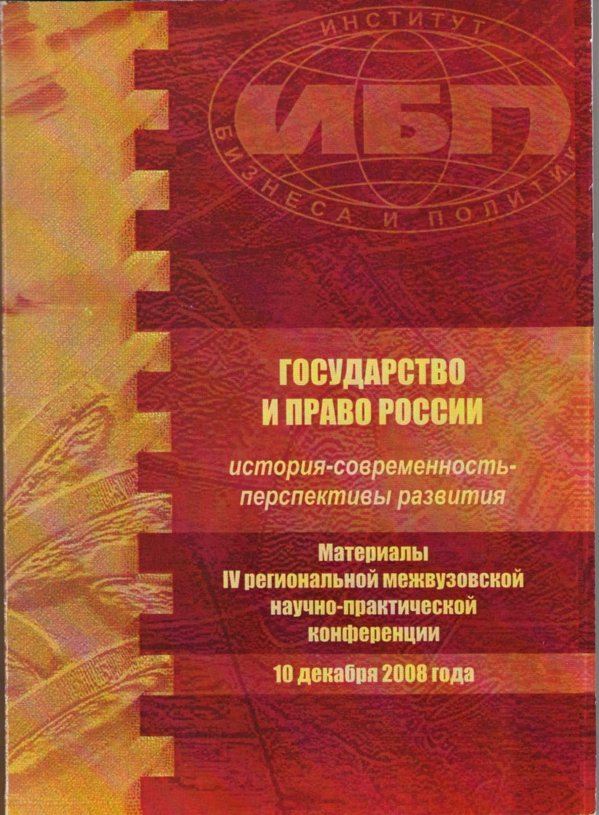 Законодательные и практические меры борьбы с нищенством и бродяжничеством в России XVII - XVIII веков