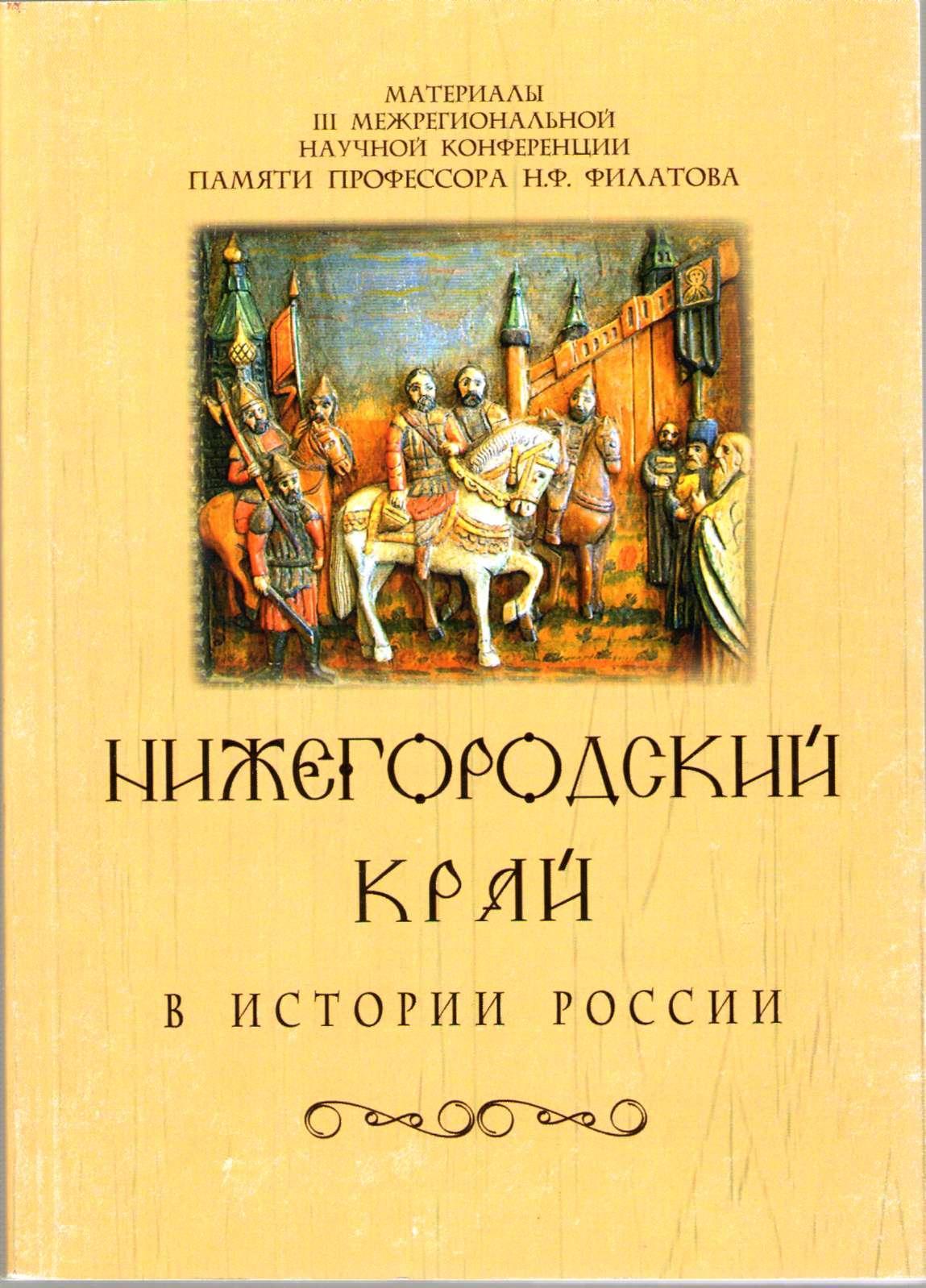 Л.В. Даль и Нижегородский губернский статистический комитет