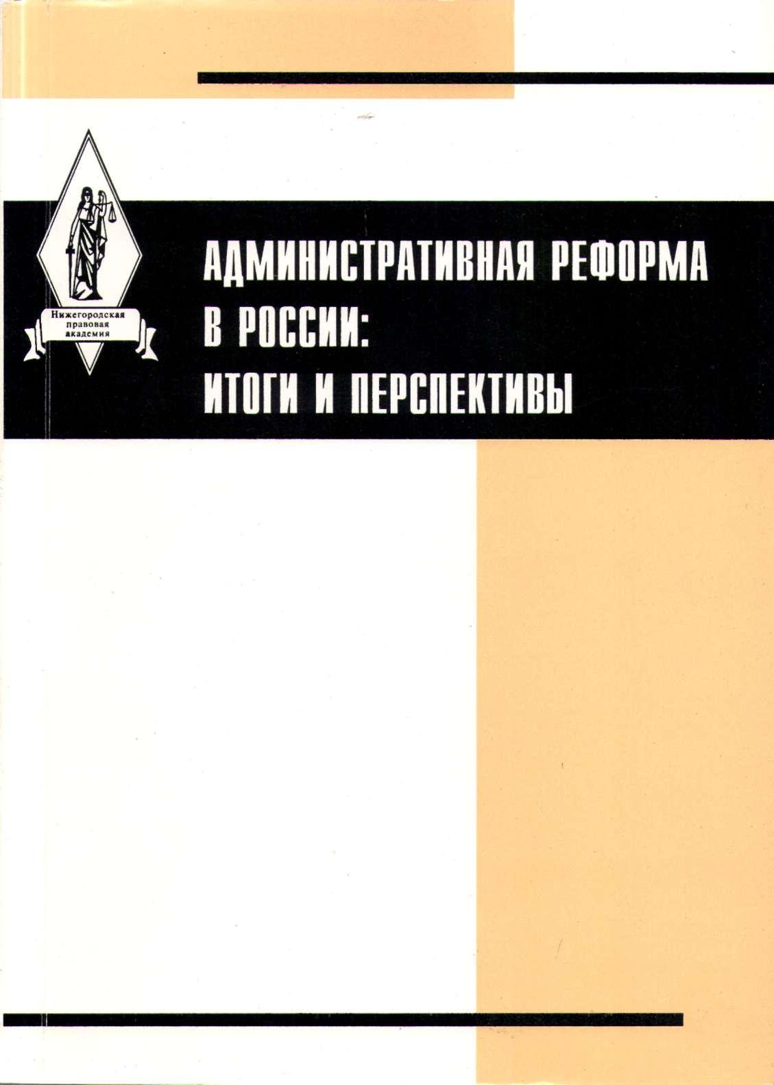 Реформа исполнительной полиции России второй половины XIX столетия