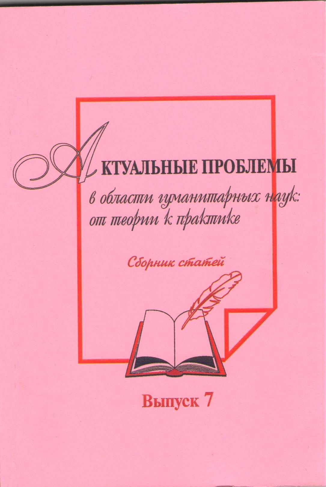 Российское юридическое образование в первой четверти XIX века