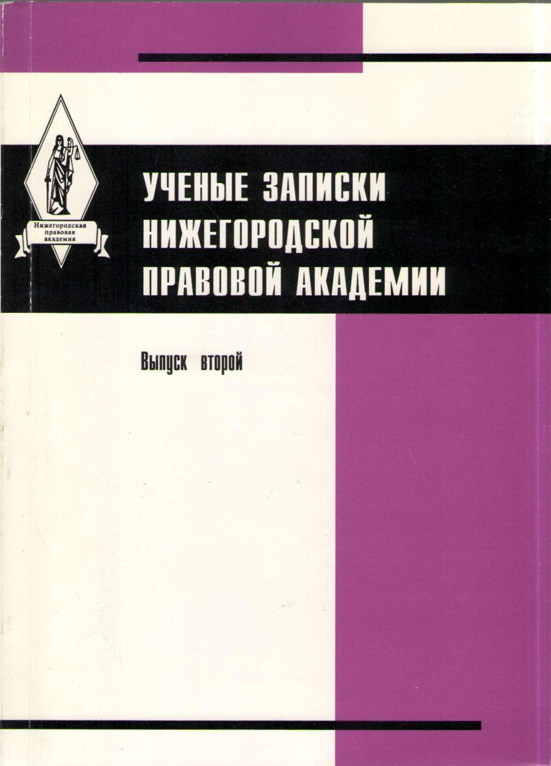 Ученые записки Нижегородской правовой академии