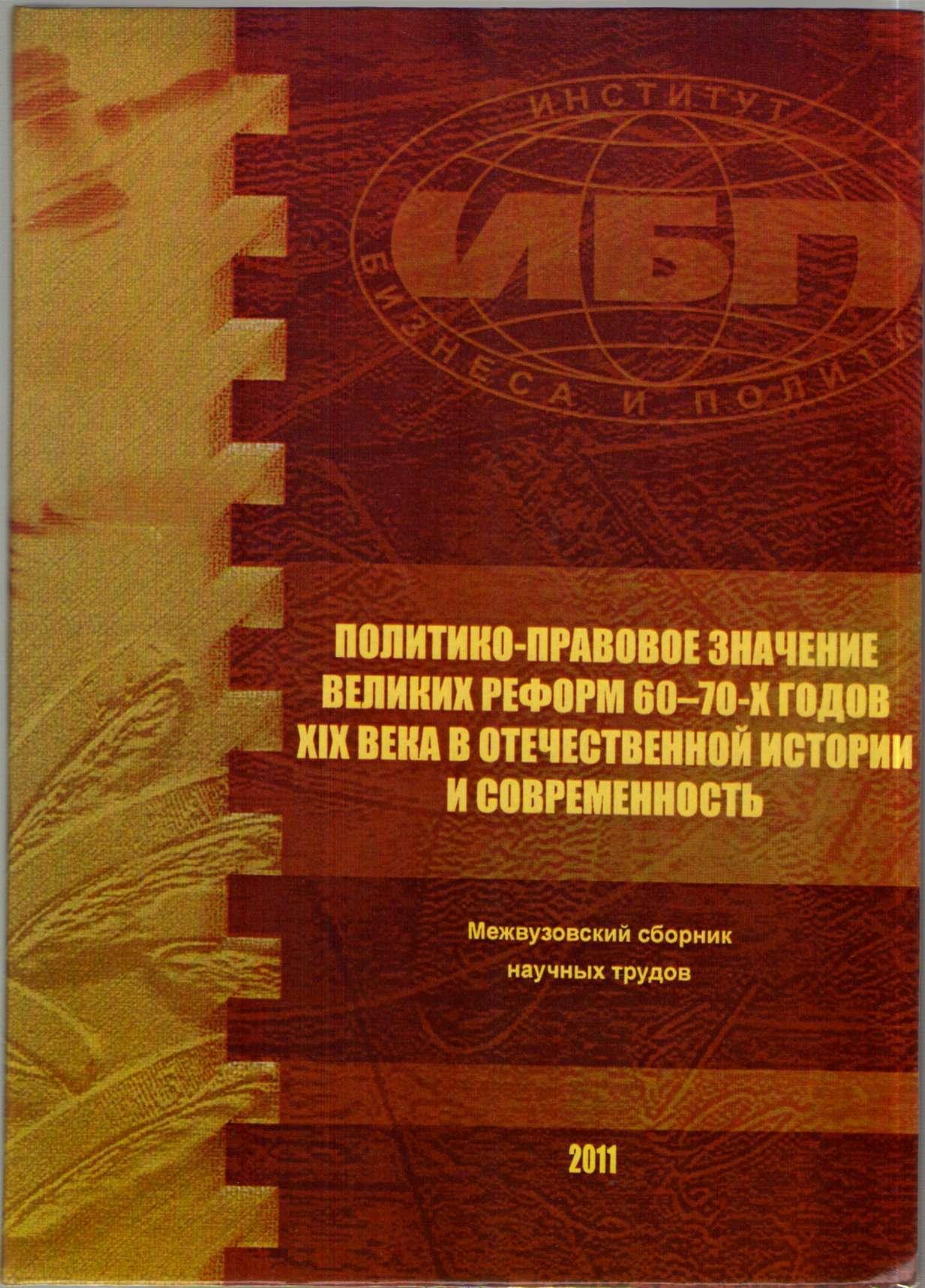 Преобразование исполнительной полиции в России второй половины XIX века