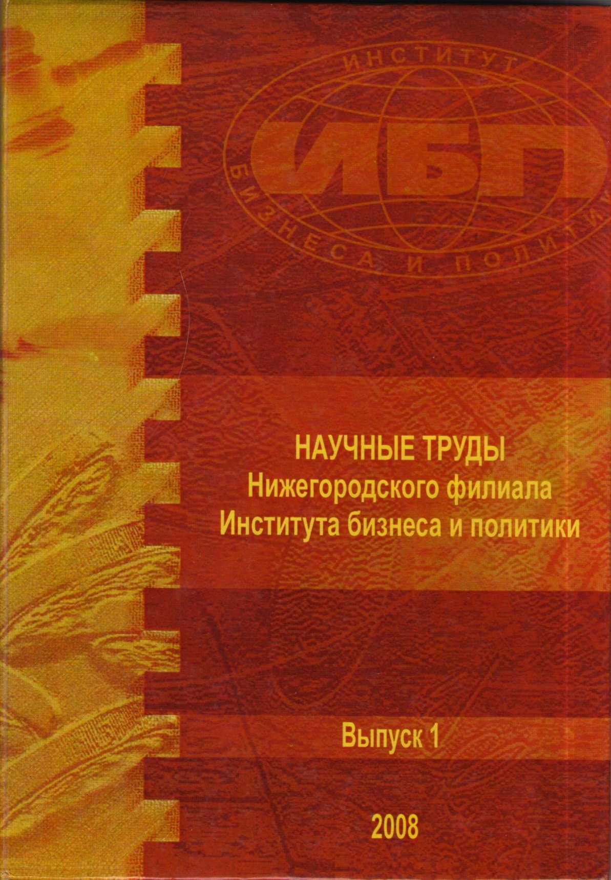 Государственно-правовое регулирование охраны памятников истории и культуры в Советской России в послевоенное пятнадцатилетие