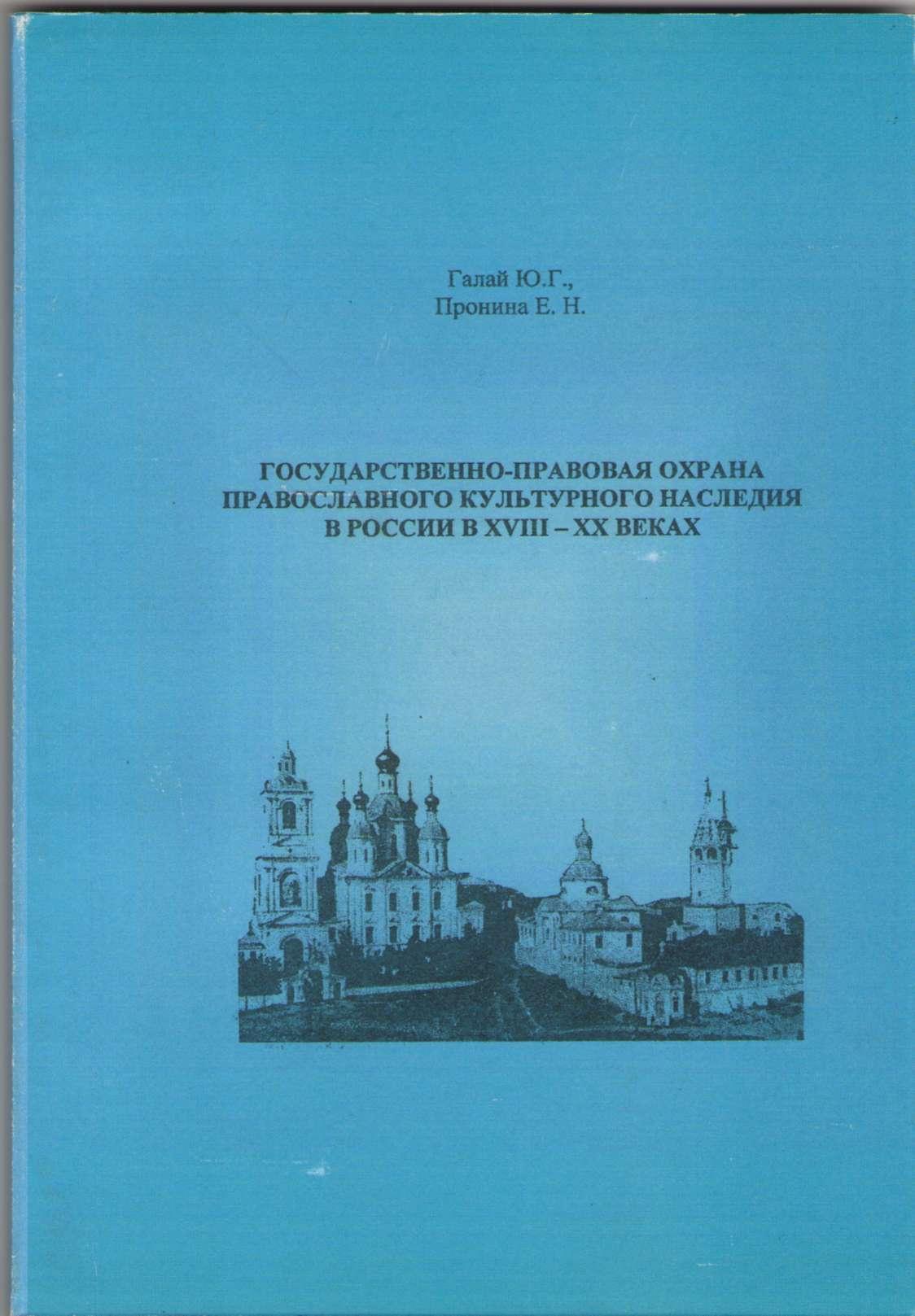 Государственно-правовая охрана православного культурного наследия в России в XVIII-XX веках