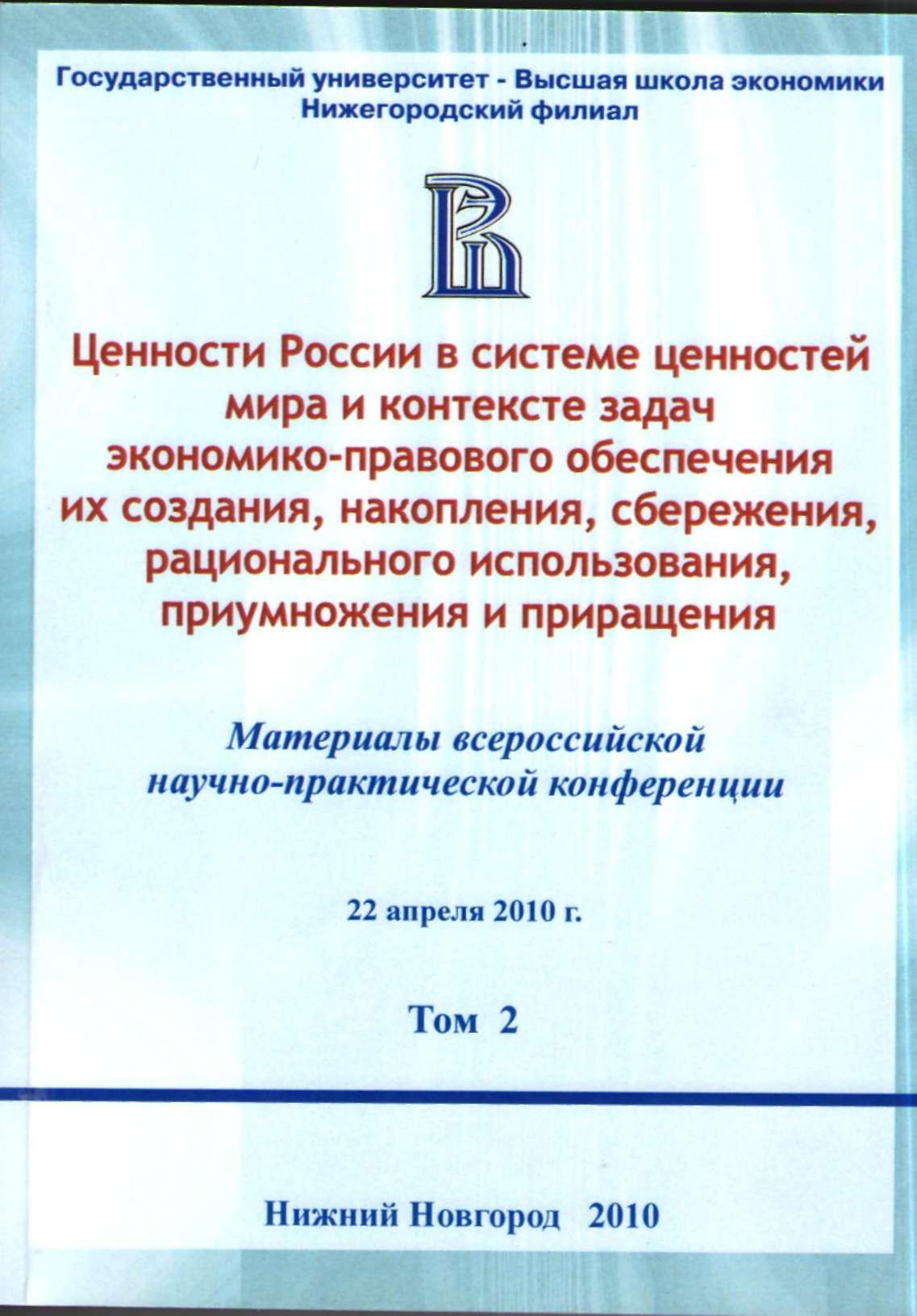 Нижегородские губернаторы на выборах в Государственную Думу Российской империи