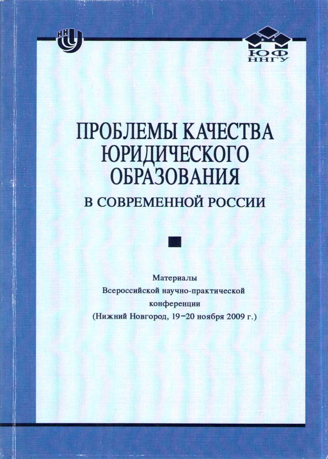 О качестве юридического образования в университетах дореволюционной России