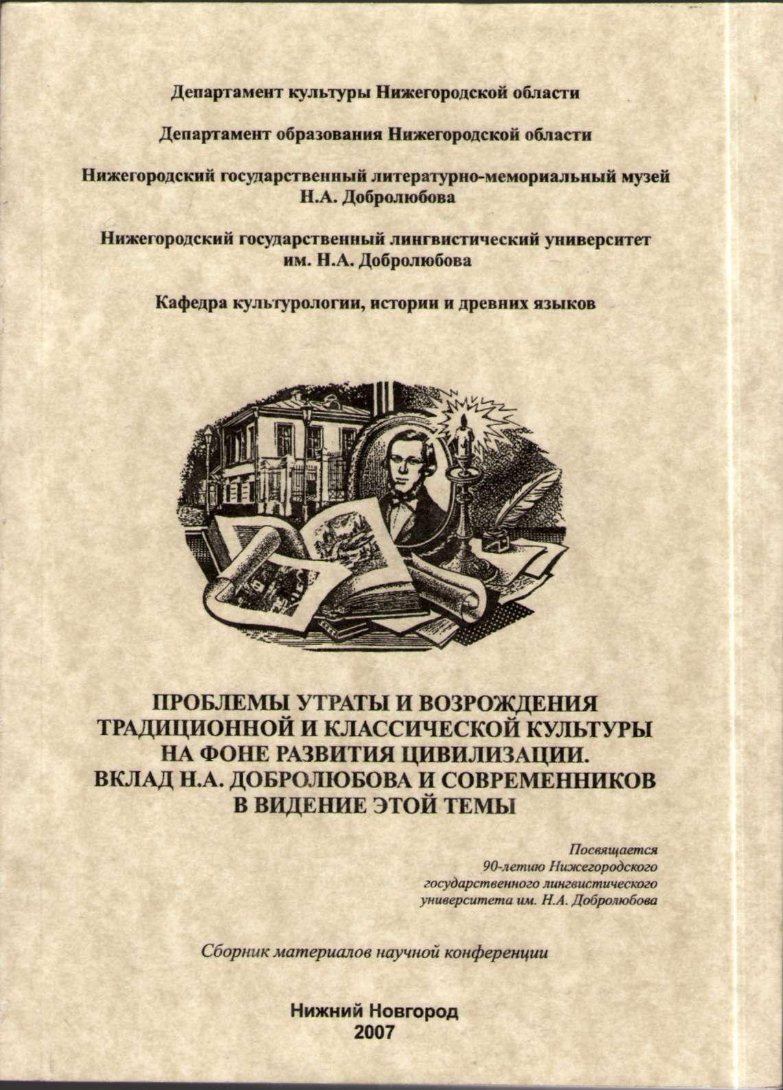 Законодательные и практические меры Петра Великого по сохранению историко-культурных ценностей