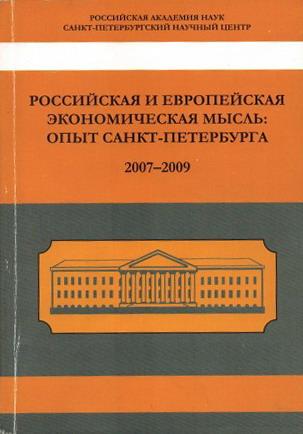 Российская и зарубежная экономическая мысль: опыт Санкт-Петербурга. 2007 – 2009