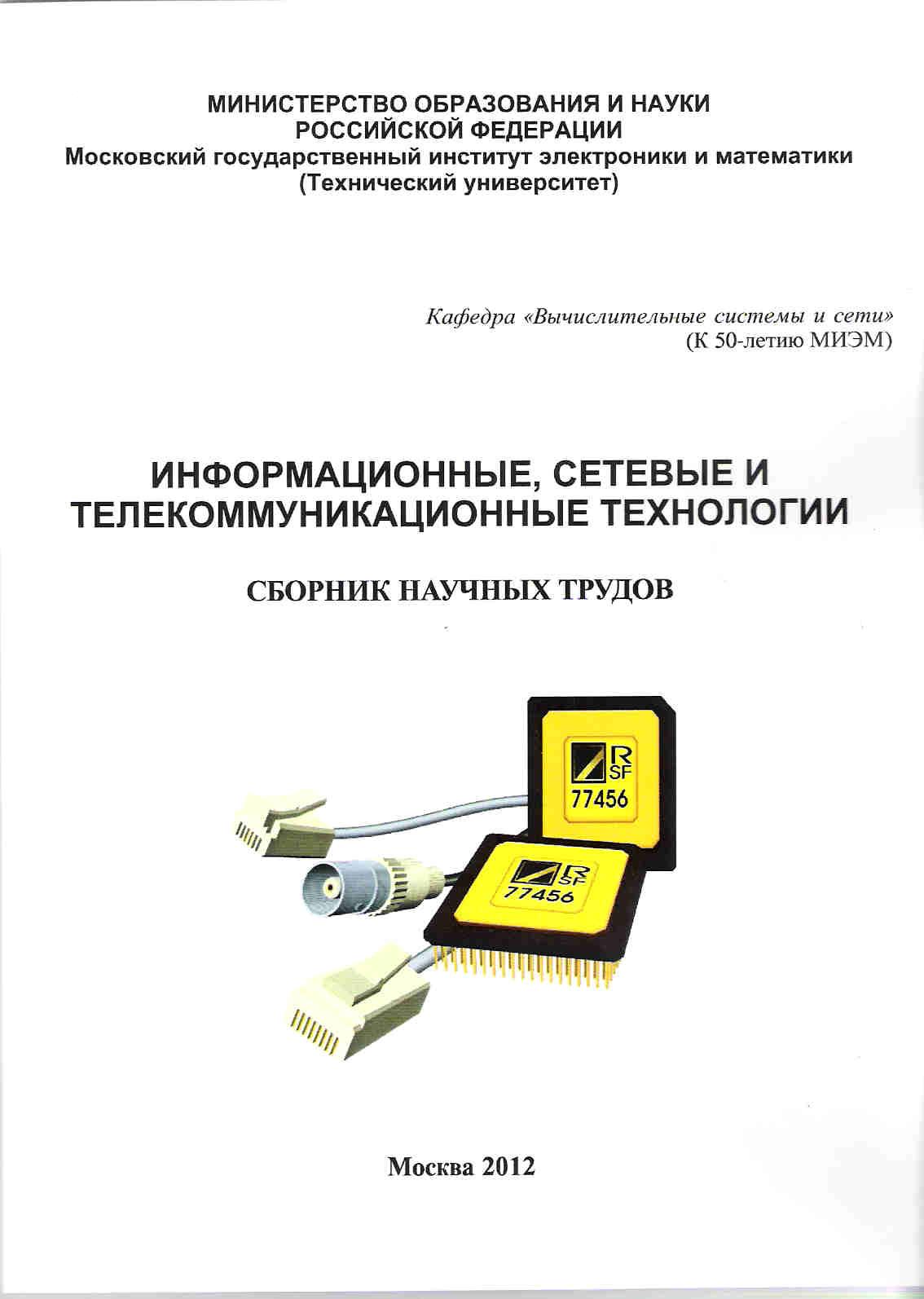 Информационные, сетевые и телекоммуникационные технологии: сборник научных трудов