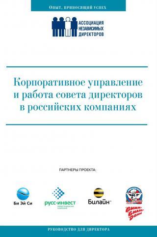 Особенности работы совета директоров в российской компании с высококонцентрированной собственностью
