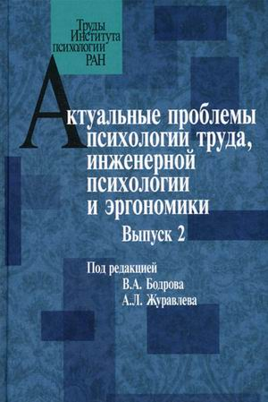 Актуальные проблемы психологии труда, инженерной психологии и эргономики