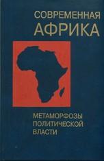 Национальная политика и национальные отношения в ЮАР после 1994 года