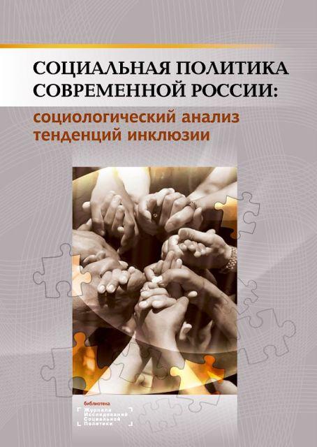 Теоретико-методологические основы социальной инклюзии