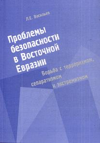 Проблемы безопасности в Восточной Евразии. Борьба с терроризмом, сепаратизмом и экстремизмом