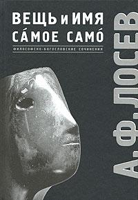 «Волны смысла», или Генология А.Ф. Лосева в трактате «Самое само»