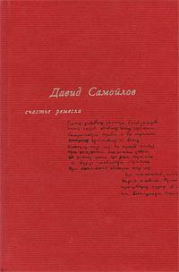 Поэт Давид Самойлов