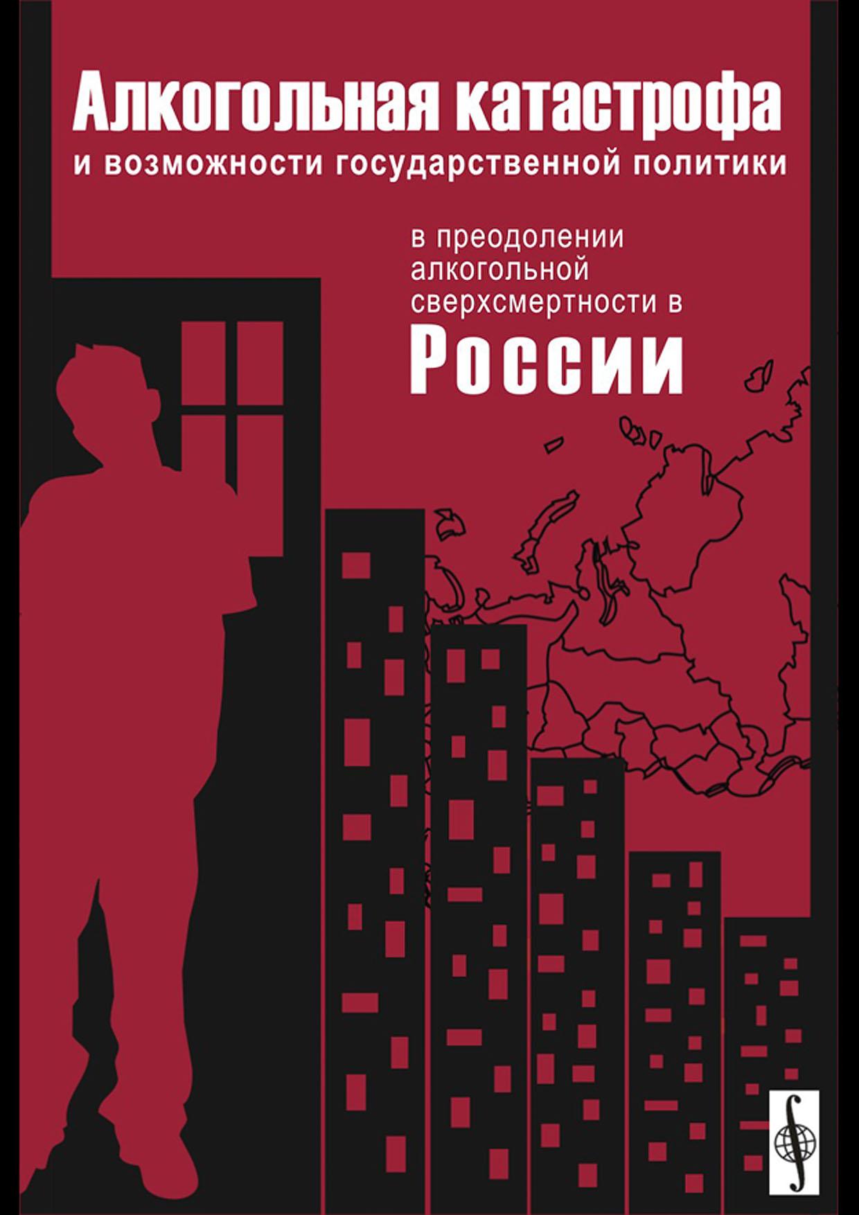 Россия перед демографическим выбором