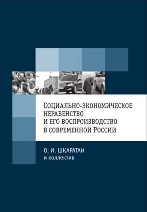 Социально-экономическое неравенство и его воспроизводство в современной России