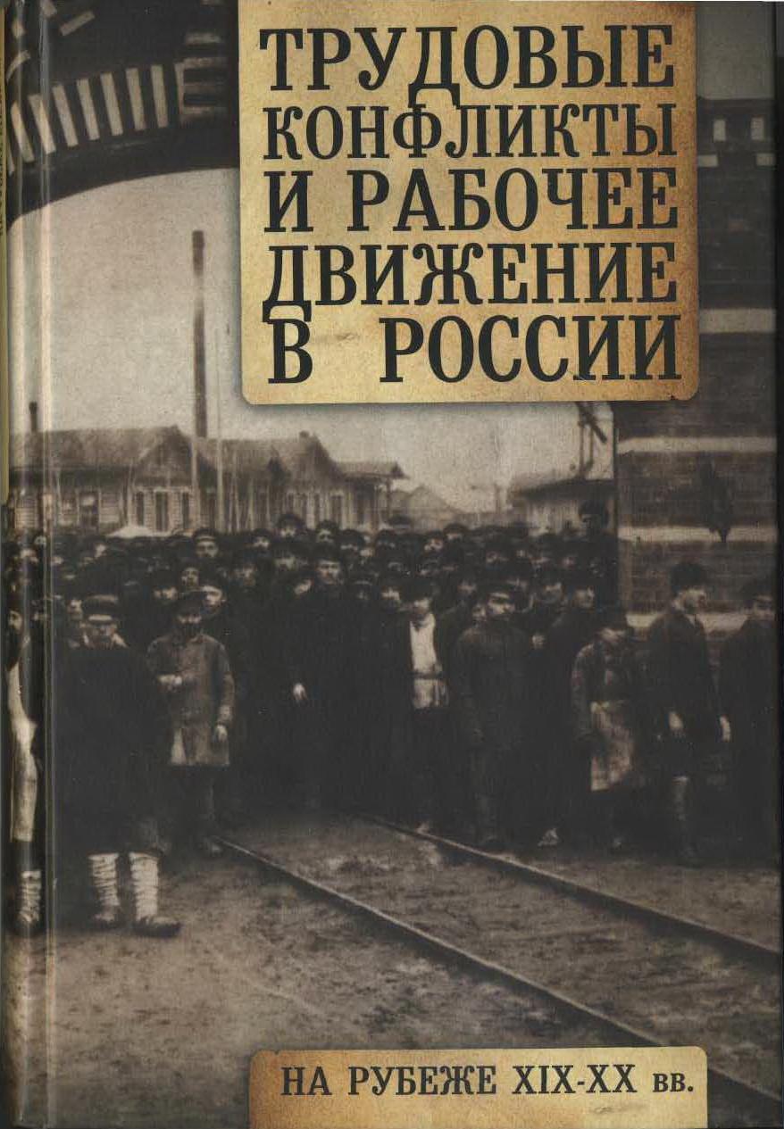 Стачка 1895 г. на Ярославской Большой мануфактуре: о роли человеческого фактора в возникновении стачки