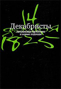 Показанный герой: создание образа русского народа в карикатуре 1812-го года