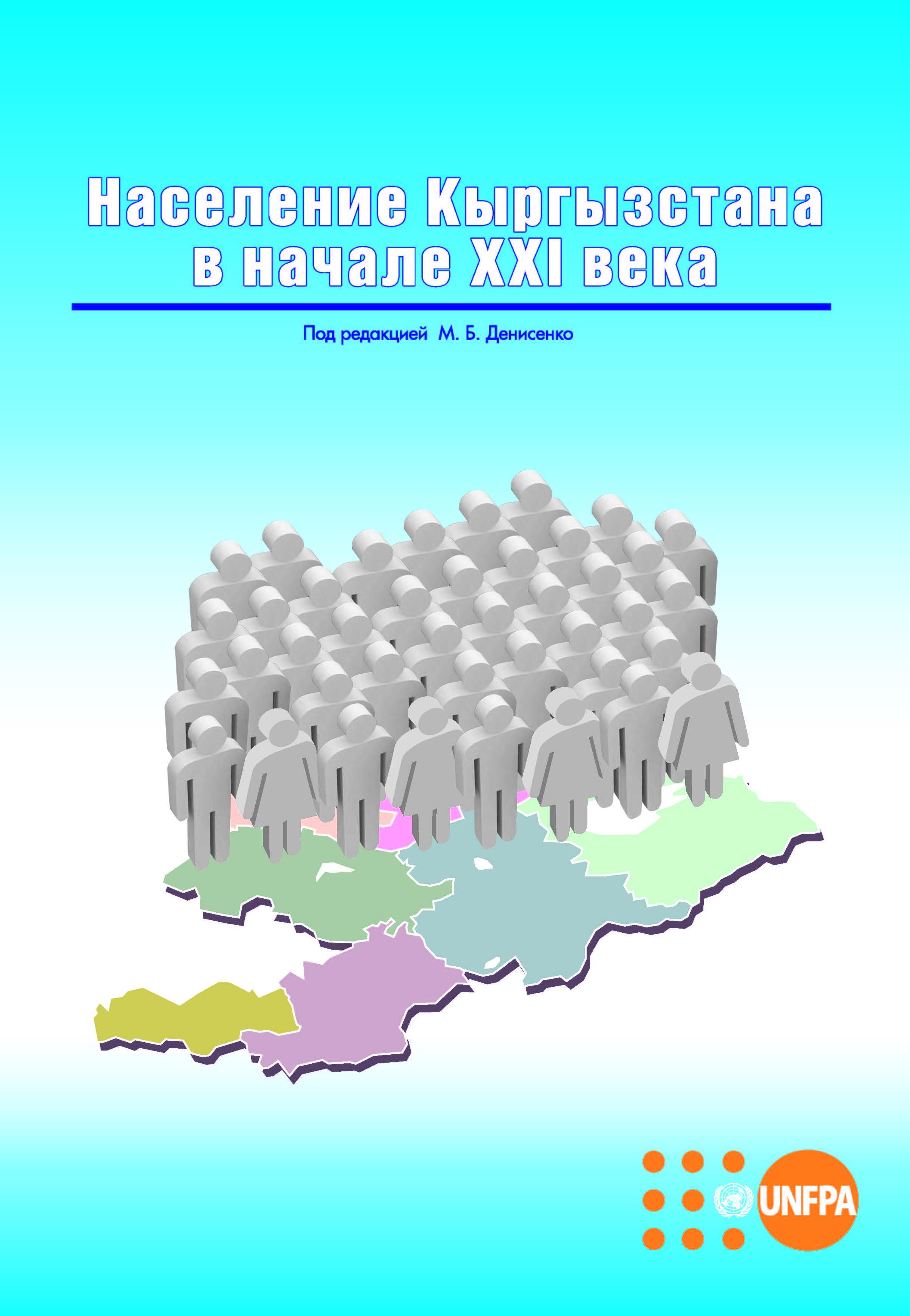 Население Кыргызстана в начале XXI века