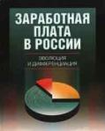 Заработная плата в России: эволюция и дифференциация