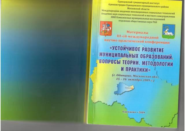 Классификация факторов, влияющих на возникновение финансового кризиса промышленных предприятий Нижегородской области