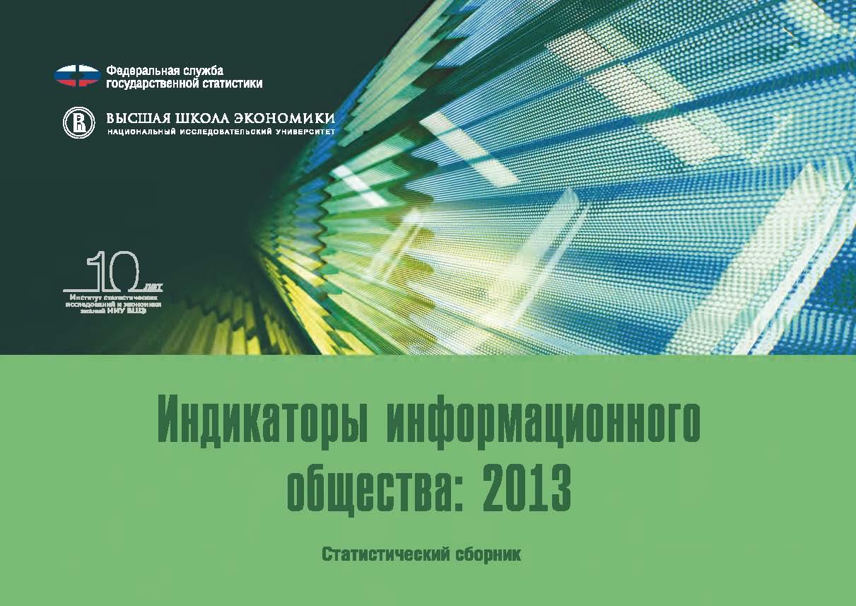 Индикаторы информационного общества: 2013 Статистический сборник