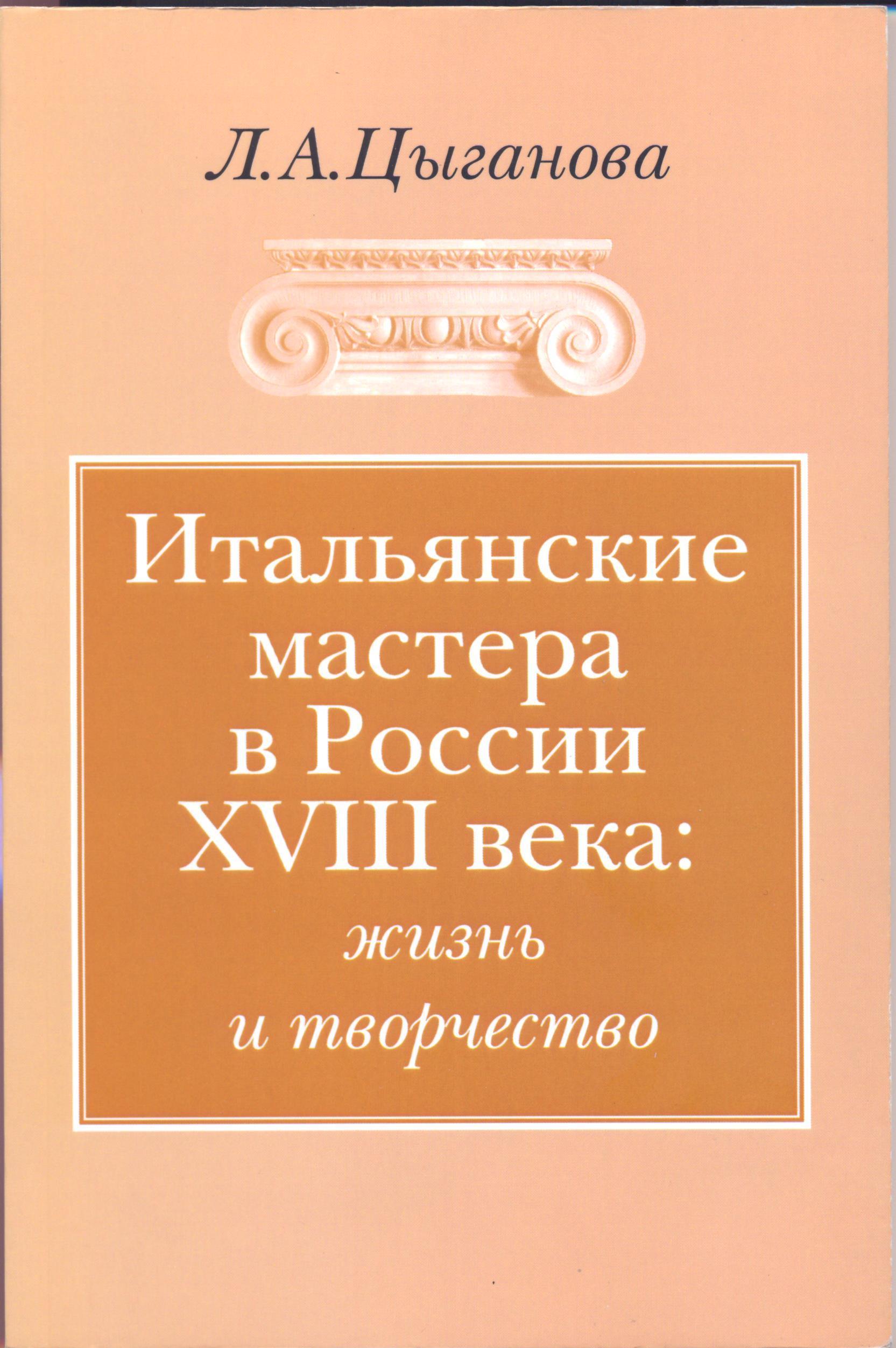 Итальянские мастера в России XVIII века: жизнь и творчество